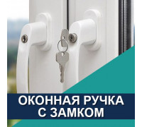 Ручка оконная с ключом (2 ключа)